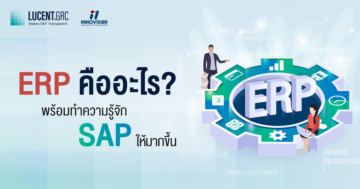 ERP & SAP