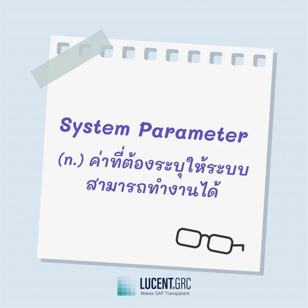 SAP Terminology คำศํพท์น่ารู้ SAP System Parameter