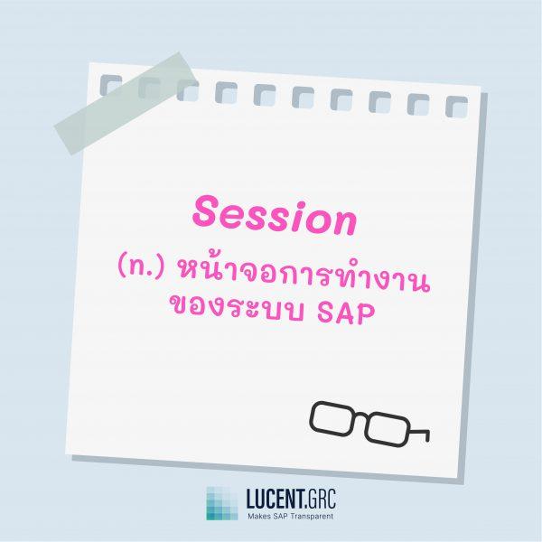 SAP Terminology คำศํพท์น่ารู้ SAP session