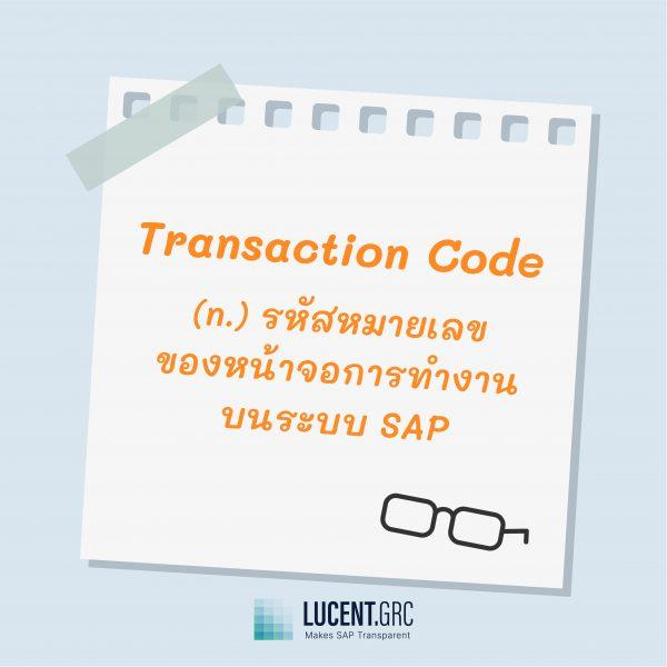 SAP Terminology คำศํพท์น่ารู้ SAP Transaction Code