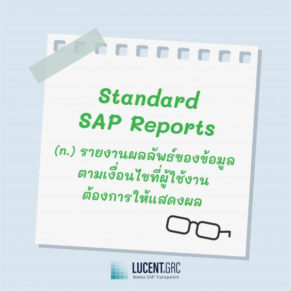 SAP Terminology คำศํพท์น่ารู้ SAP Standard SAP Reports