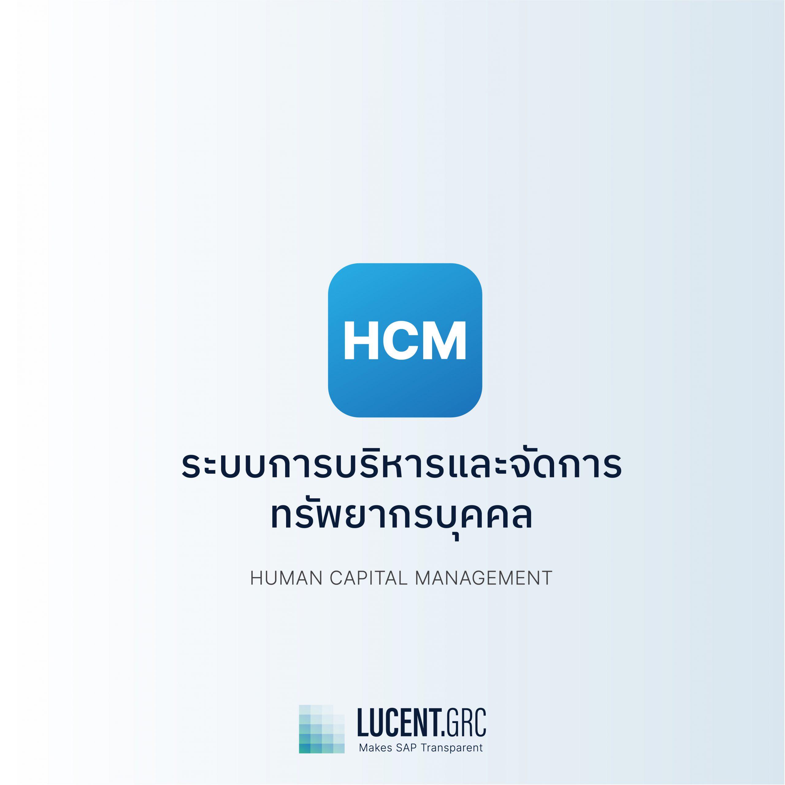 SAP HCM - Human Capital Management