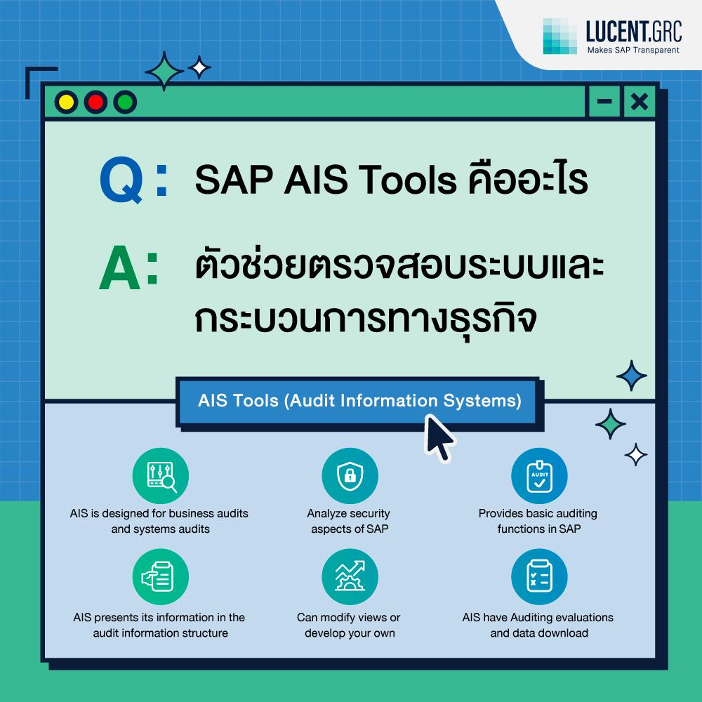 SAP AIS Tools